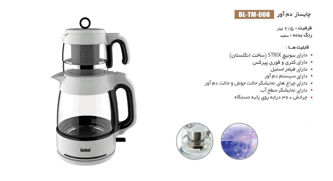 چای ساز بیشل 008