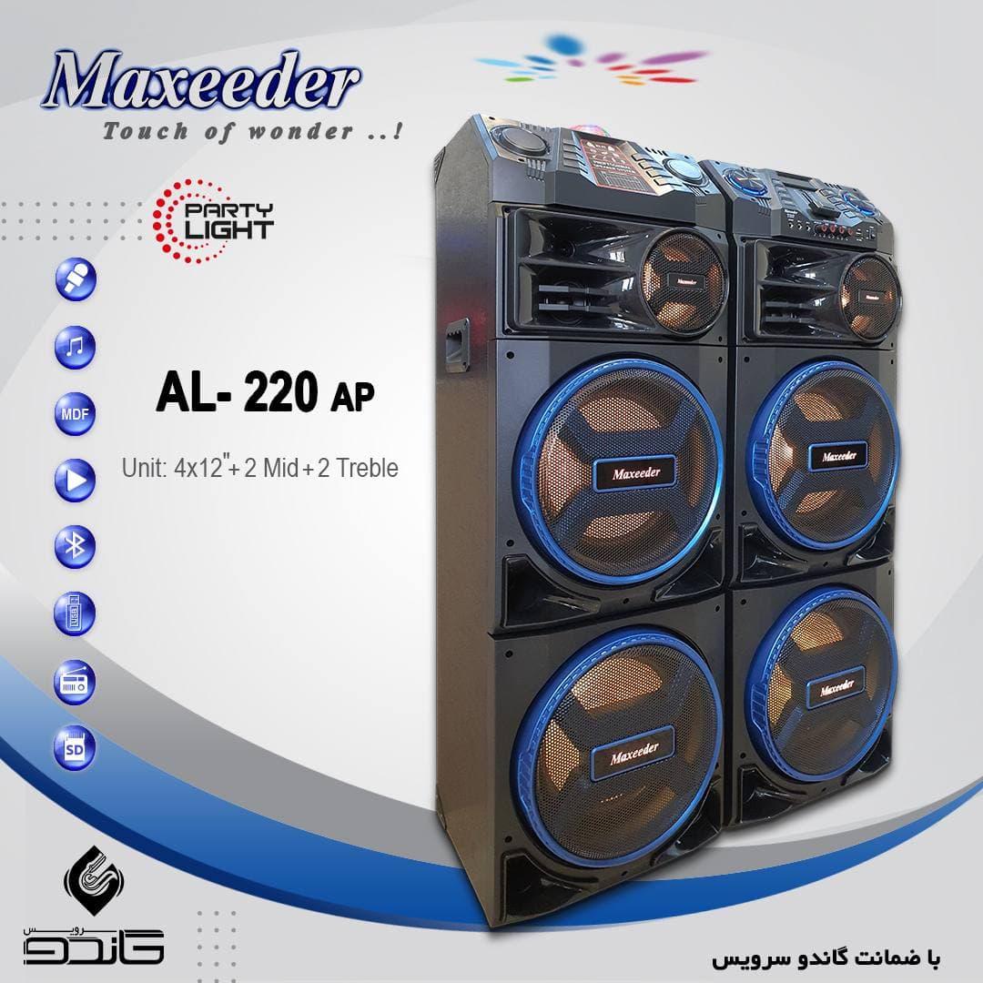 اسپيكر دیجی مکسیدرمدل AL- 220